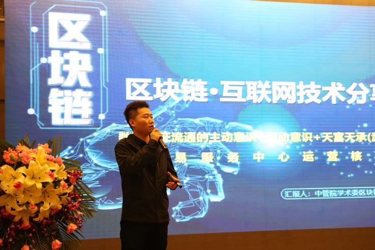 中国管理科学研究院学术委员会区块链研究中心技术总工程师李浩