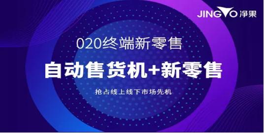 深圳净果:无人售货打破传统模式,开启创业新方向