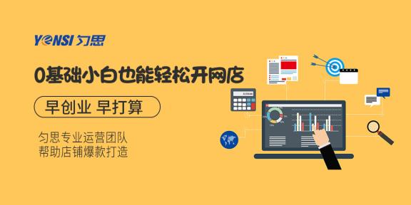 深圳匀思电商:淘宝创业卖什么好?淘宝创业带动地区性产业发展