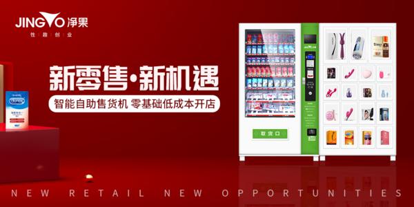 """净果集团:无人售货机成新零售的""""香饽饽"""",引领发展"""