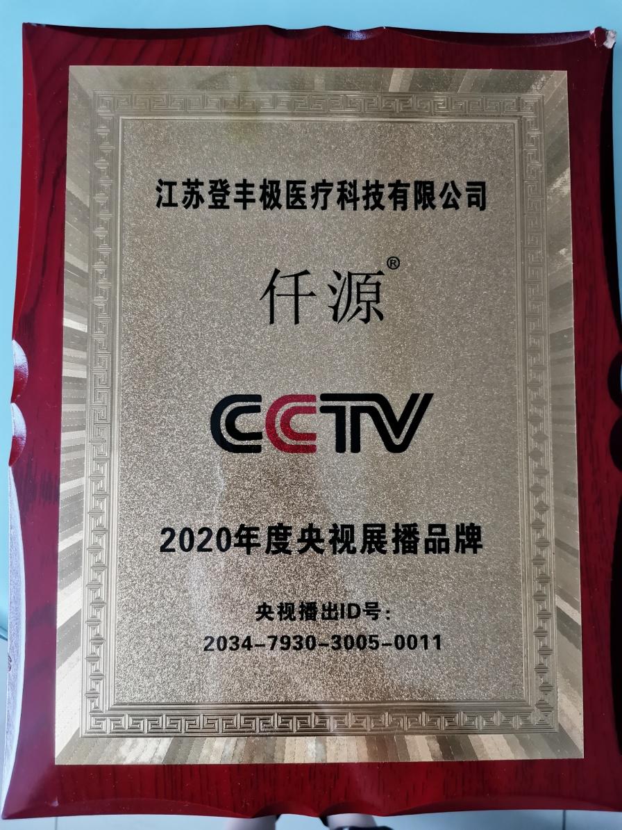 恭贺仟源成功荣登CCTV央视展播品牌!