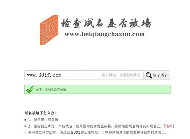 301服务器是如何防止网站域名被墙和被墙的解决办法