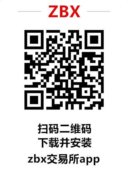 ZBX交易所中币海外版平台币XC走模式,开启X-PLAN计划一手对接