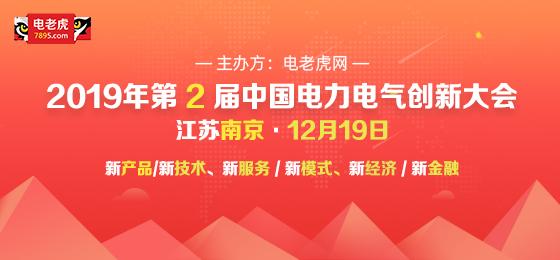 2019第二届中国电力电气创新大会正式发布!