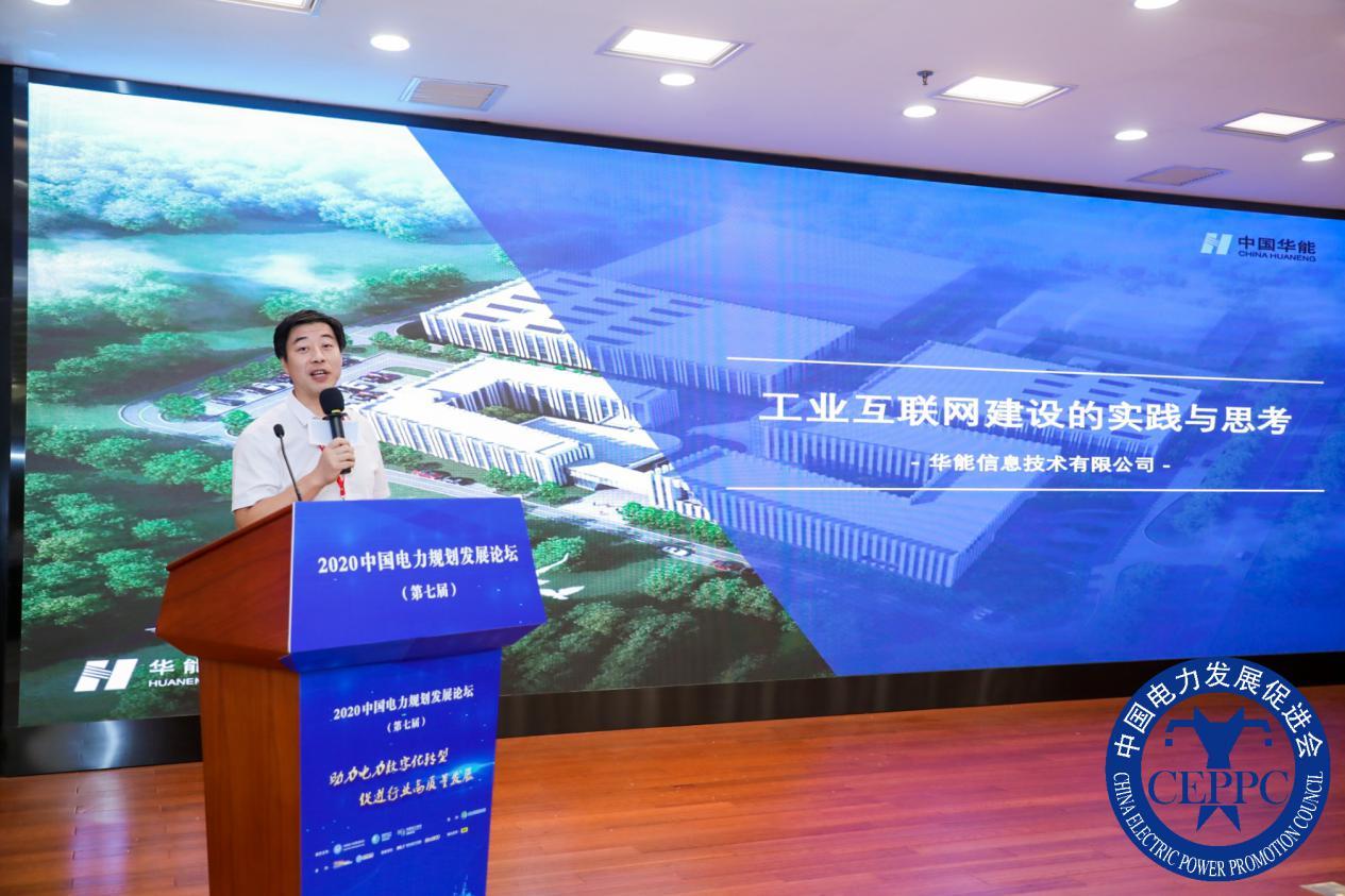 华能信息技术公司总经理 范伟宁