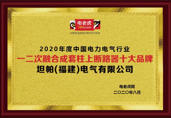 """坦帕(福建)电气荣获2020年""""一二次融合成套柱上断路器十大品牌"""""""