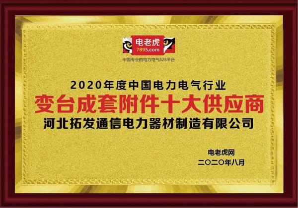 """品牌荣誉!祝贺河北拓发公司荣膺2020年""""变台成套附件十大品牌"""""""