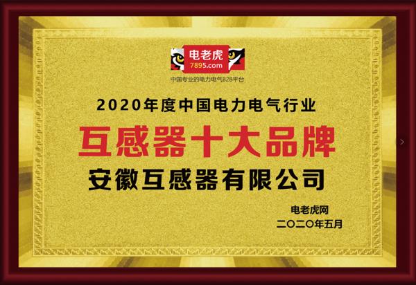 """安徽互感器有限公司荣获2020年电力电气行业""""互感器十大品牌"""""""