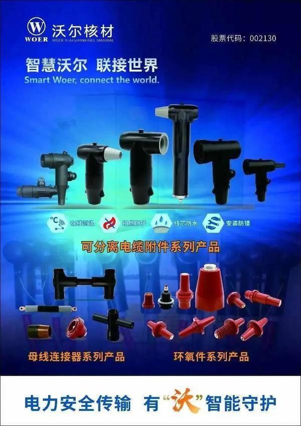 沃尔核材股份,电缆附件十大品牌