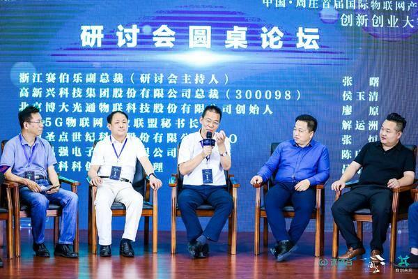感知周庄 智赢未来 周庄首届国际物联网产业创新创业大赛启动