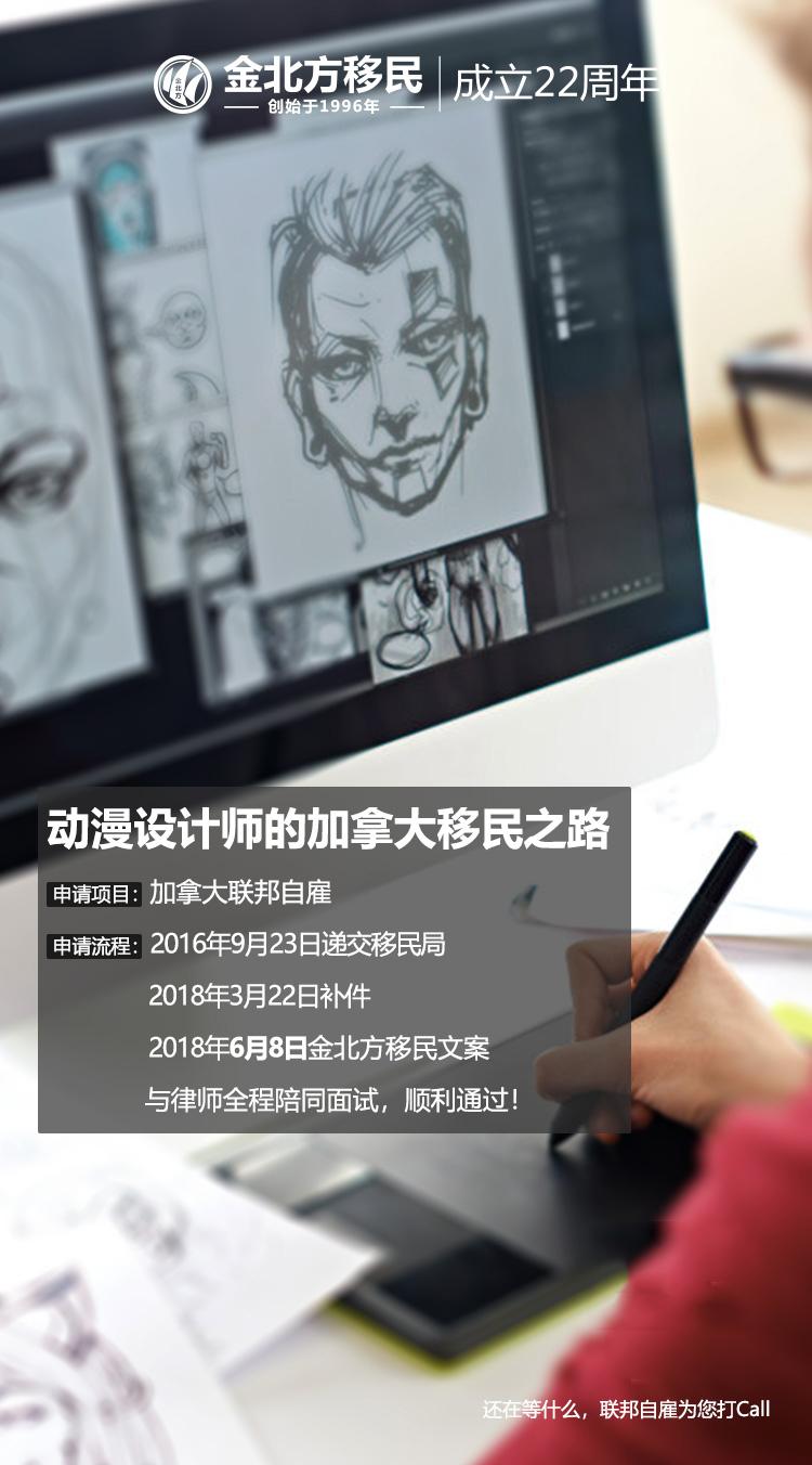动漫设计师