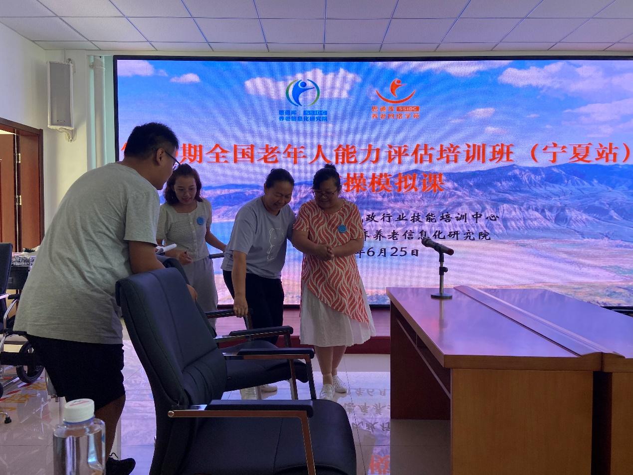 第69期、70期全国老年人能力评估培训在宁夏圆满收官