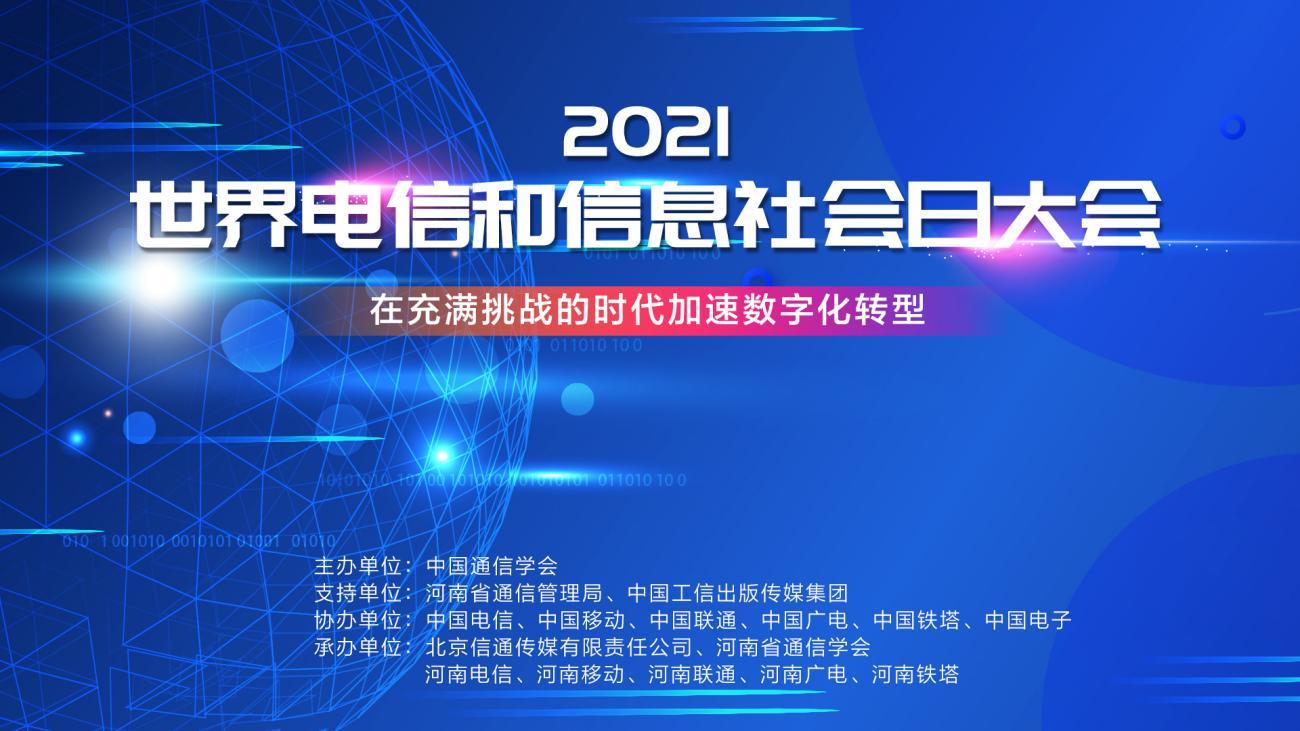 517世界电信日丨中智政源将携5G消息亮相大会,助力产业数字化转型