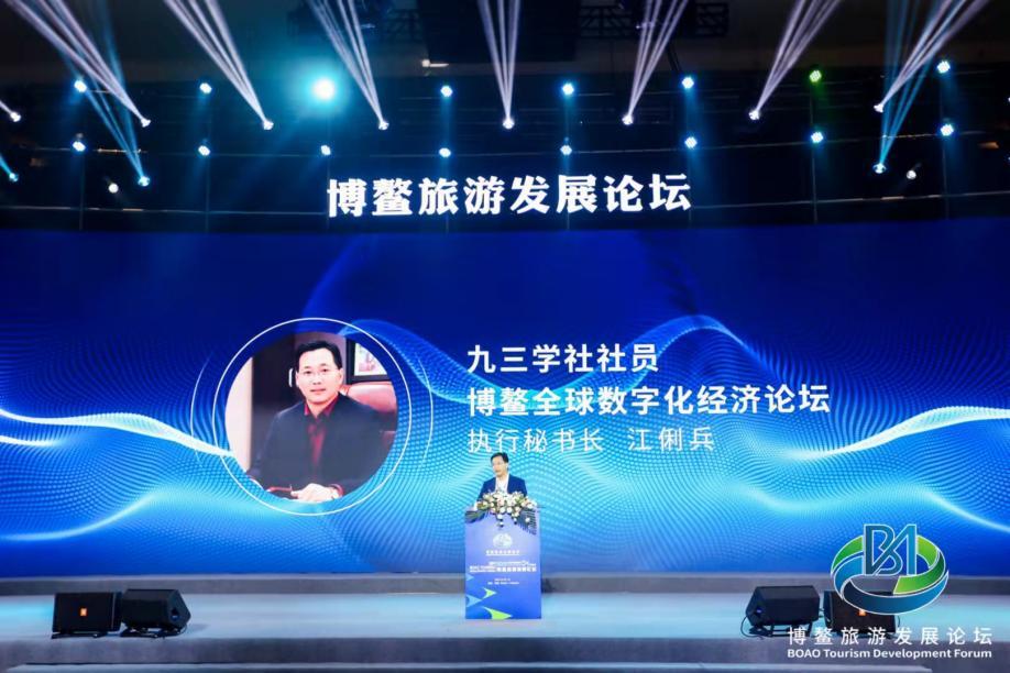 2021年(第三届)博鳌旅游发展论坛
