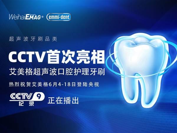 口腔个护升级:艾美格成央视超声波牙刷新品类首家广告主