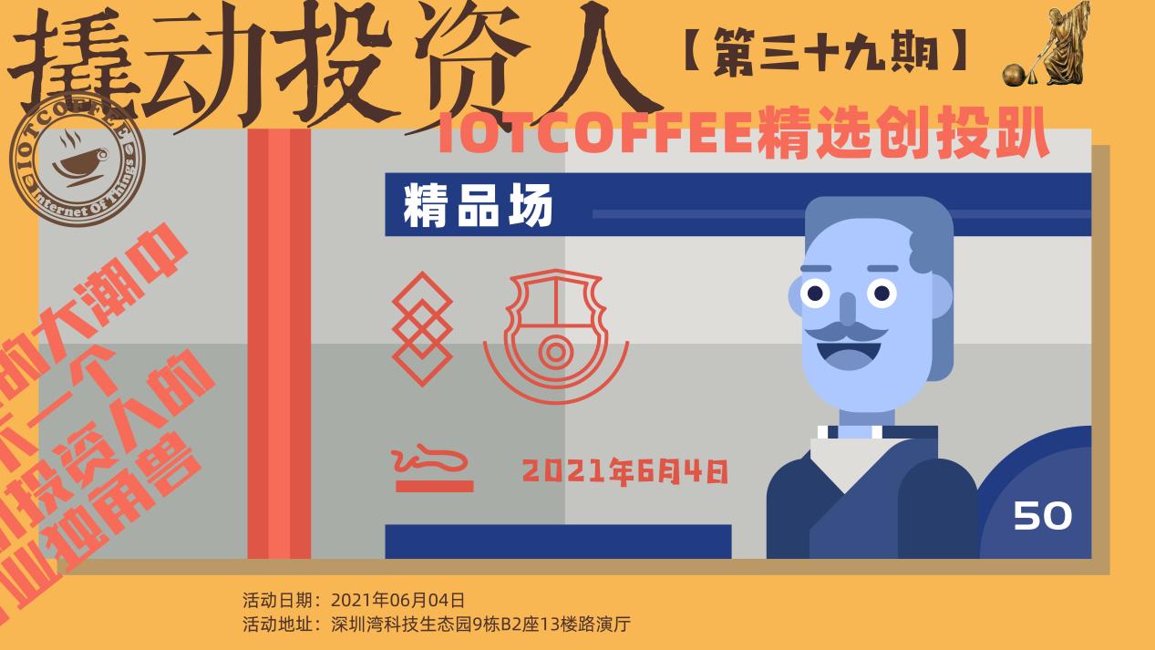 【第39期】撬动投资人 IOTCOFFEE精选创投趴圆满举办