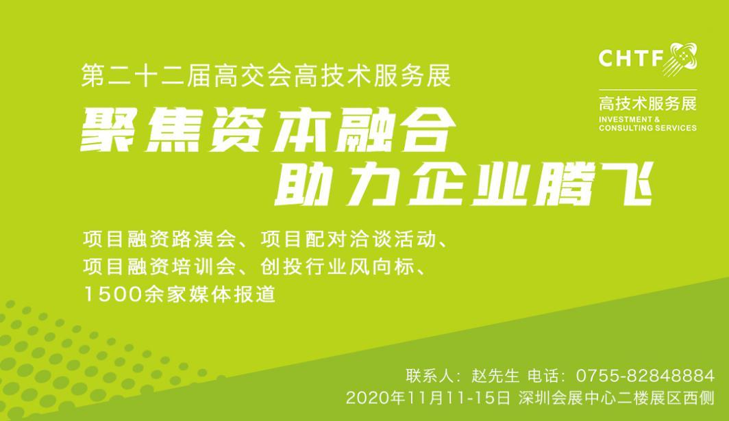 高技术服务业为创新经济高质量发展注入新动能