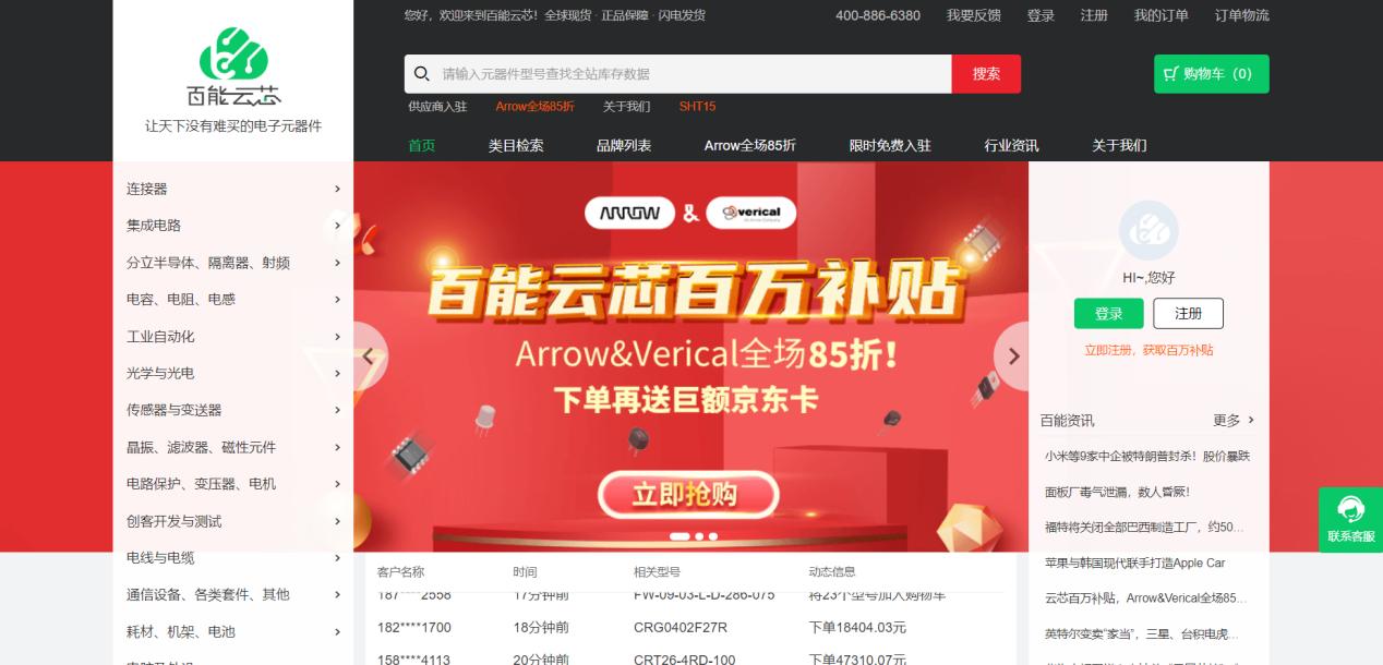 百能云芯与Arrow&Verical达成战略合作,正式成为中国区线上代理商