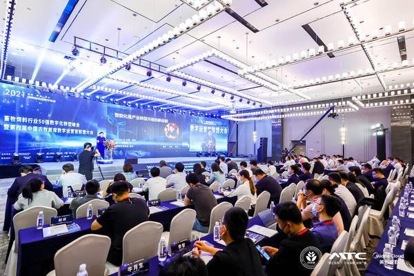 重构·创新·优化 | 第四届农牧企业数字化创新峰会圆满落幕