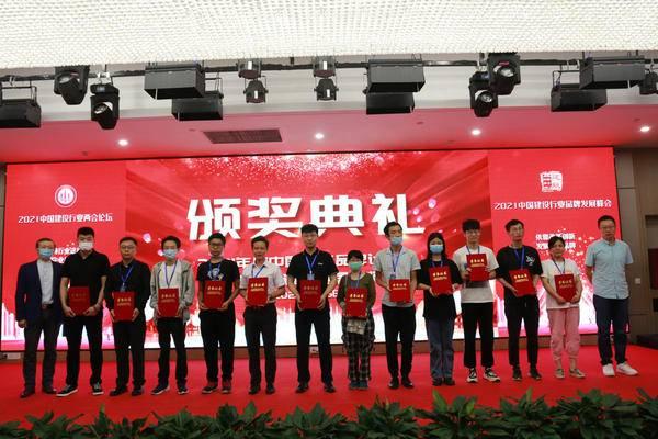 2021中国建设行业两会论坛暨中国建设行业品牌发展峰会圆满召开