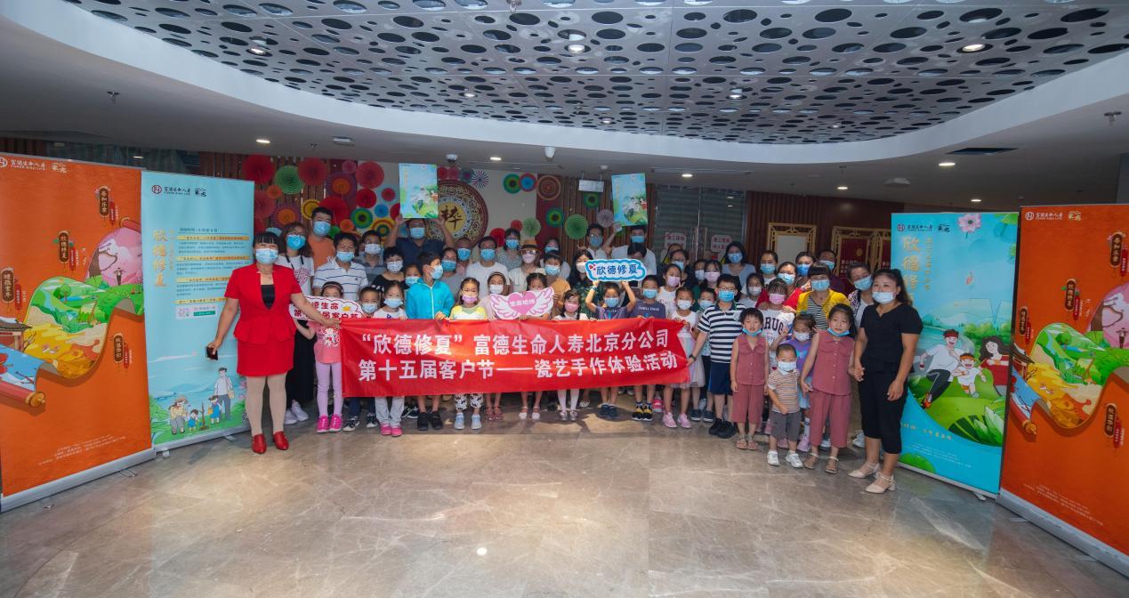 指尖上的传统 心底里的教养--富德生命人寿北京分公司开展瓷艺手工制作活动