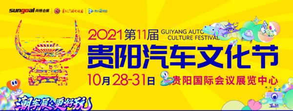 10月28日,贵阳大车展火爆来袭,买车就来2021贵阳汽车文化节