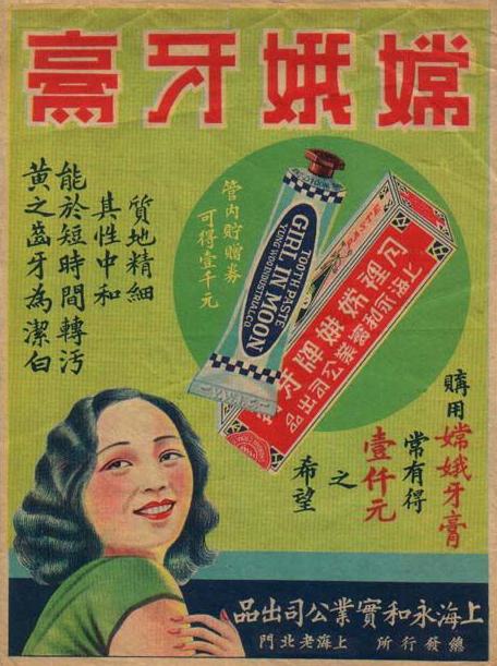 民国时期民族工业发展诞生出一批月里嫦娥等国妆大牌