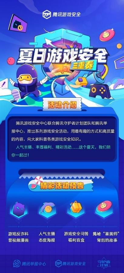腾讯3大安】全部门开启夏日游戏安全三重奏 聚焦⌒游戏安全
