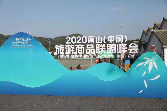 助力两山成果转化促进全域旅游发展 两山旅游商品联盟峰会成立