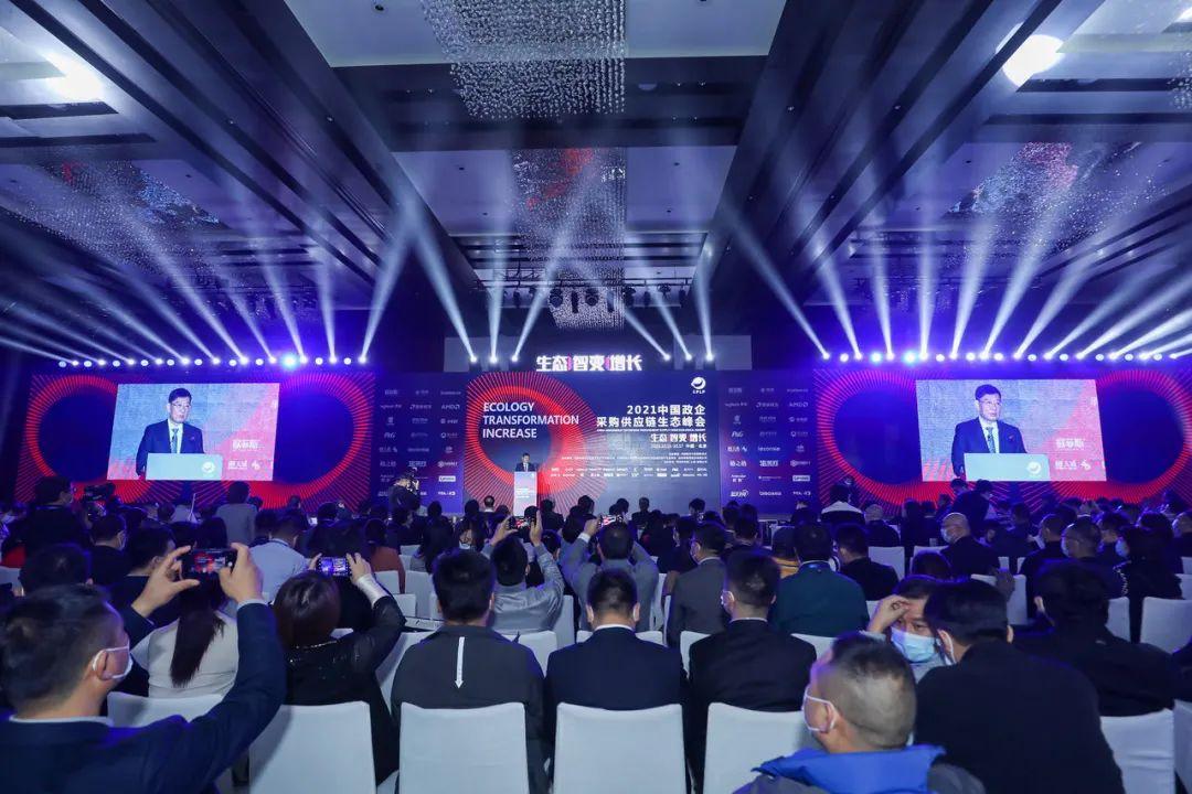 洞见公共采购行业新未来,2021中国政企采购供应链生态峰会圆满落幕!