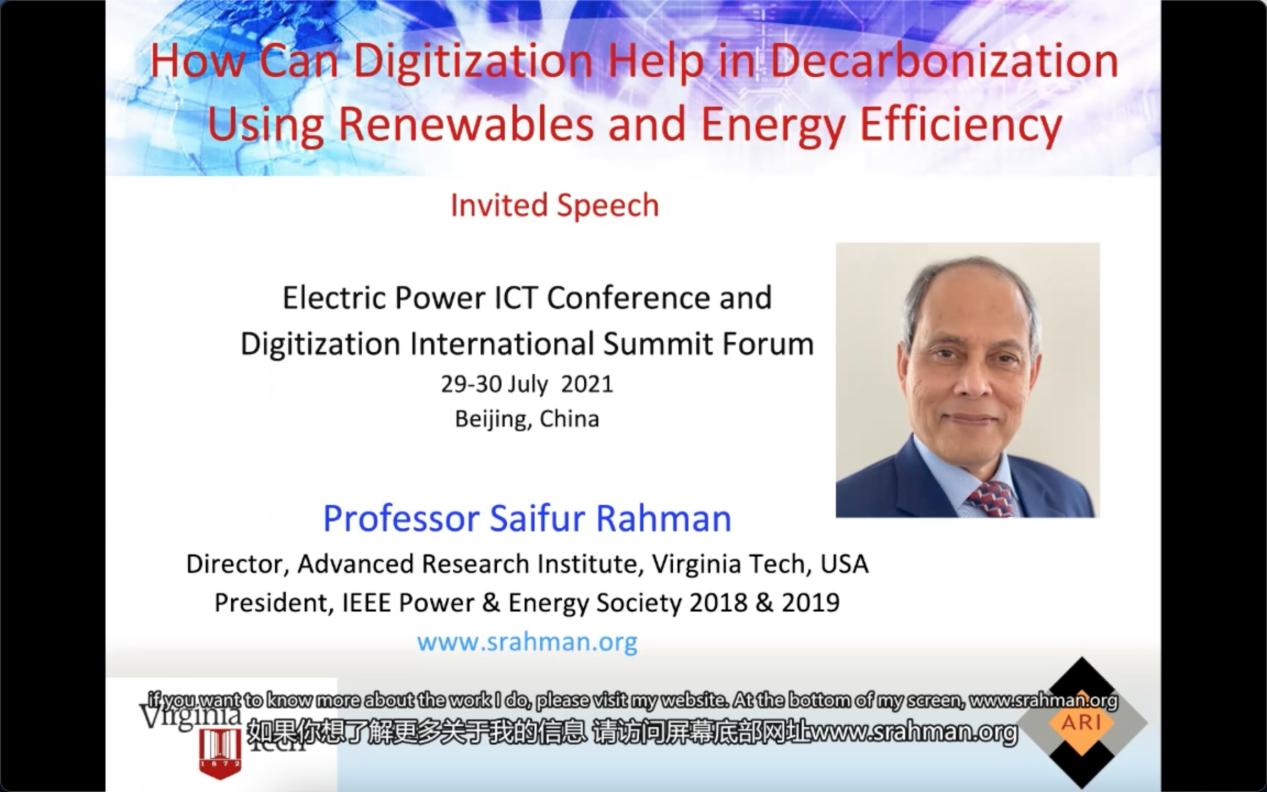 Prof. Saifur Rahman
