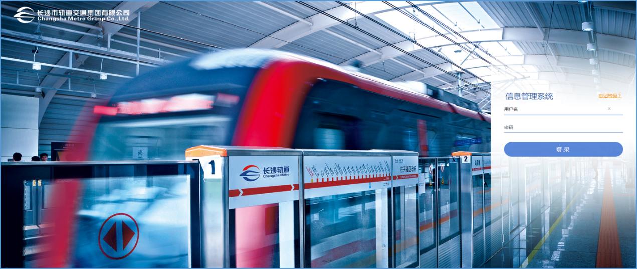 长沙地铁携手蓝凌,打造万人共享的数字化办公平台
