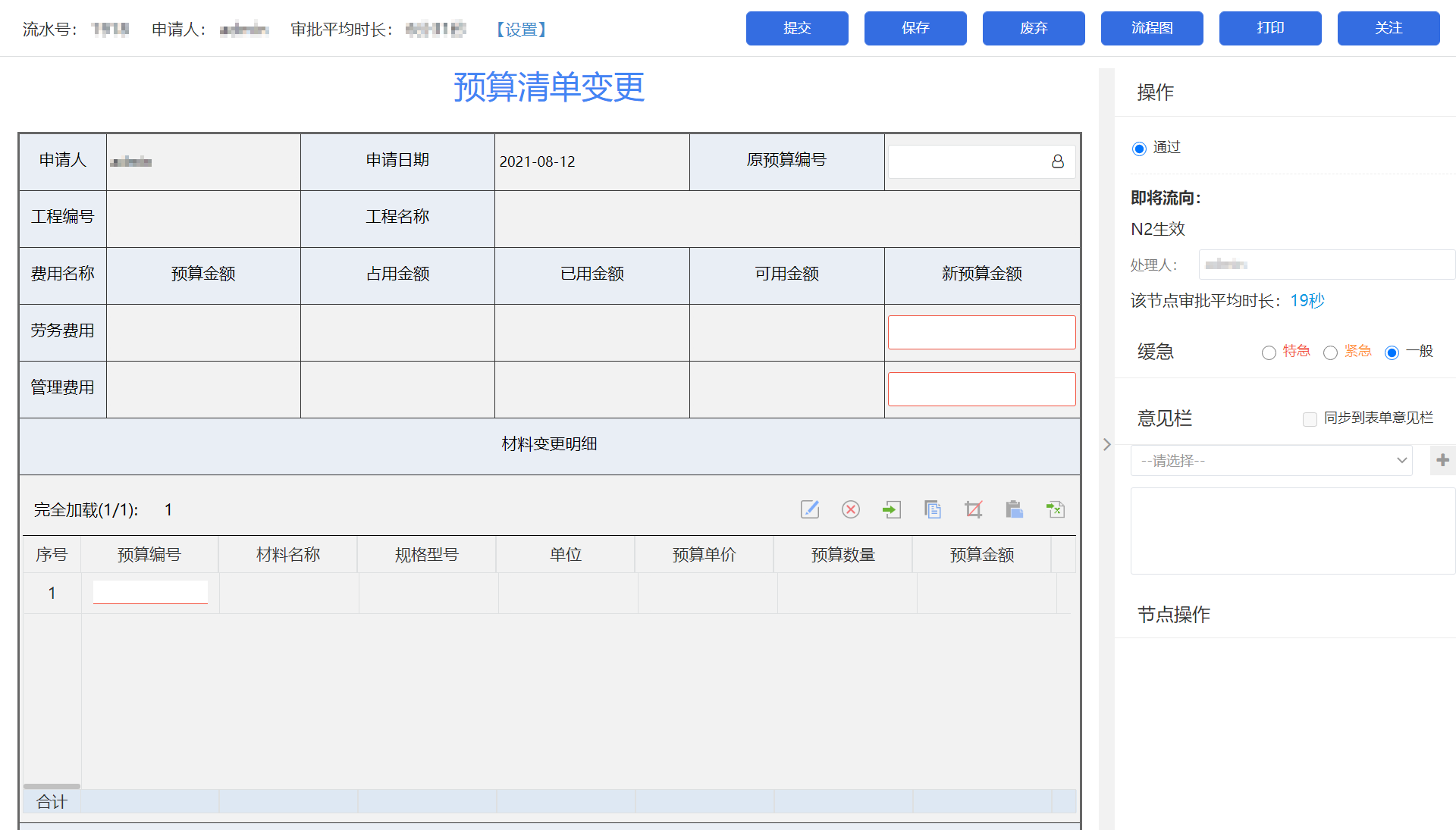 D:\Desktop-0206\案例\案例2021\耀华园林\流程处理-预算变更.png