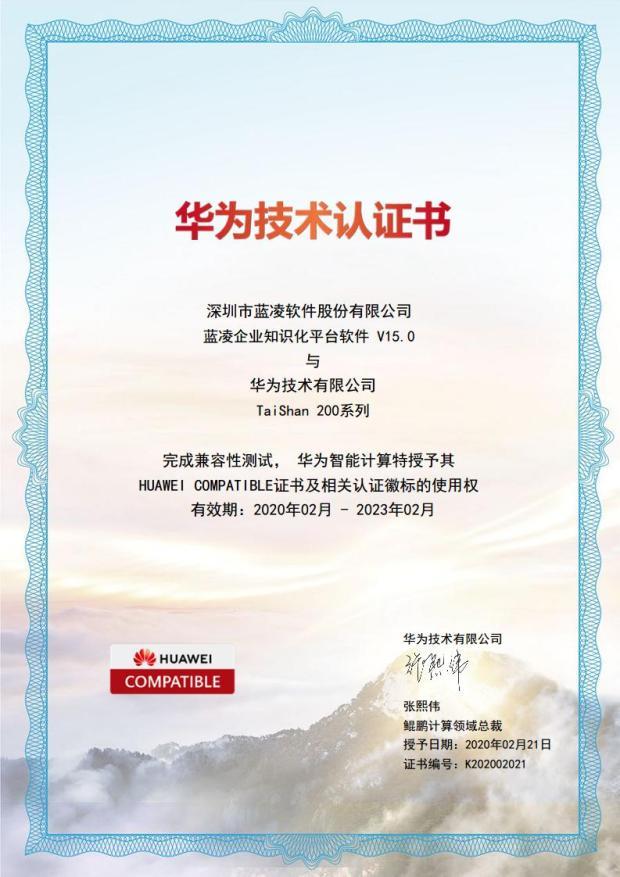 CPU-主机-蓝凌EKP15与华为泰山Taishan 2020系列、鲲鹏920(有效期202302)