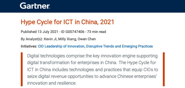 蓝凌低代码平台入围Gartner《中国ICT技术成熟度曲线报告》