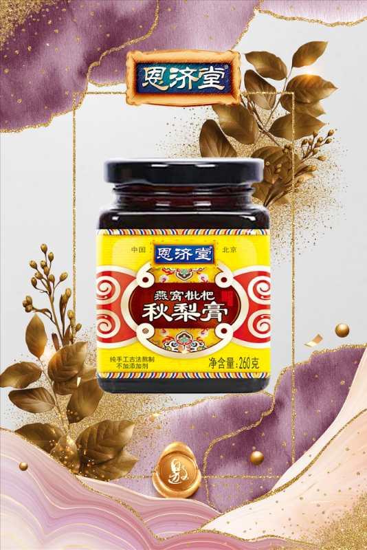 科学分析,非典神器之一老北京秋梨膏到底能不能防新冠病毒