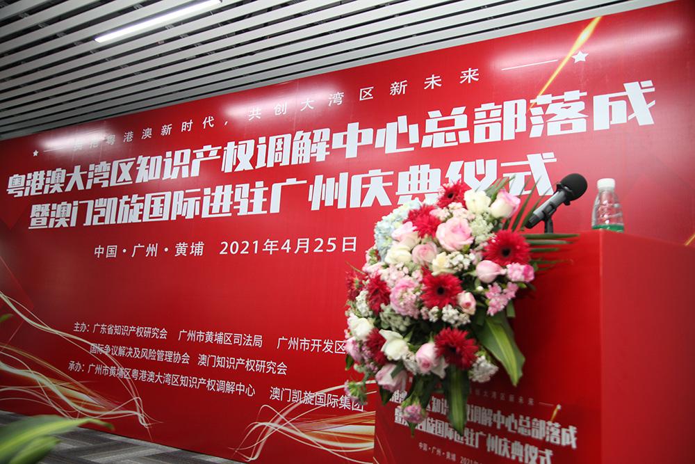 澳门凯旋国际集团进驻广州,共创粤港澳知识产权新未来
