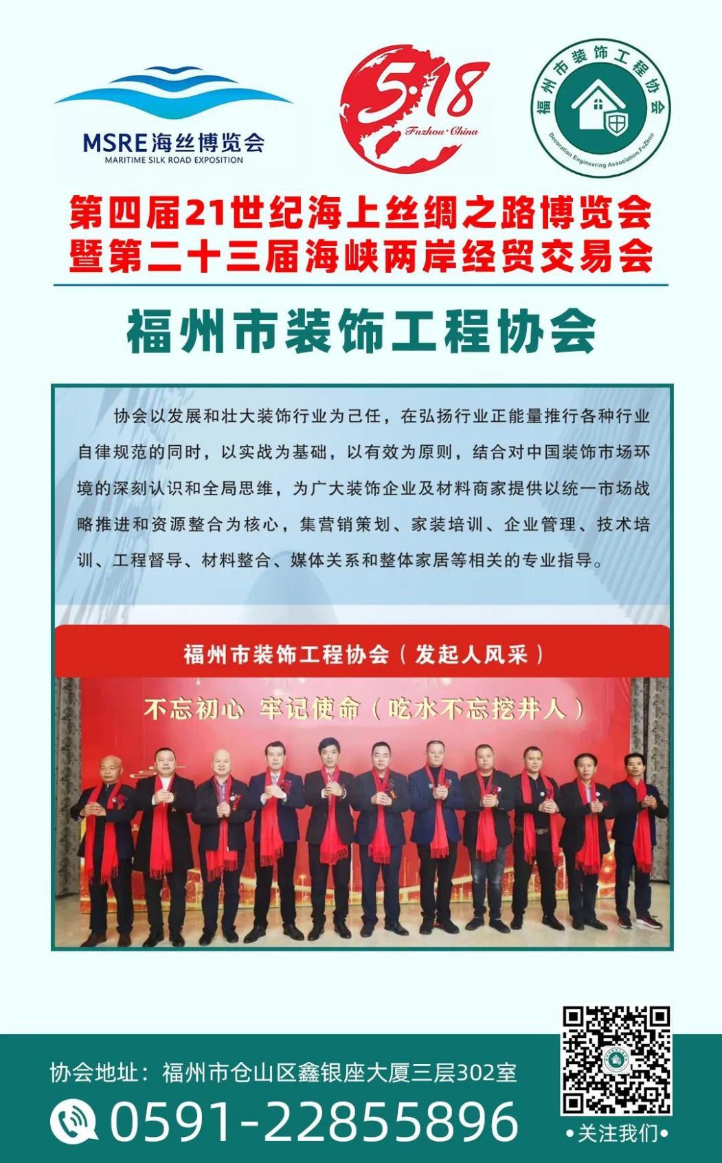 福州市装饰工程协会联合参加第二十三届海峡两岸经贸交易会活动圆满成功