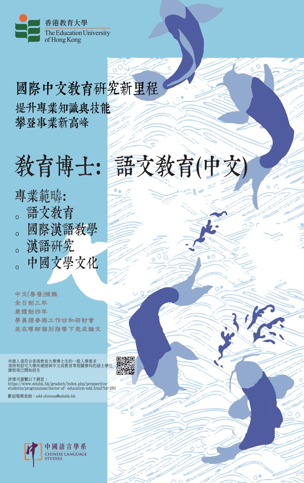 在香港研究中文和中文教育?教大教育博士学位课程是你的正确选择!