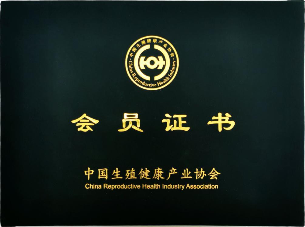 /Users/arlluo/Documents/赛蜜/资质材料/证书牌照/生殖协会壳子.png生殖协会壳子