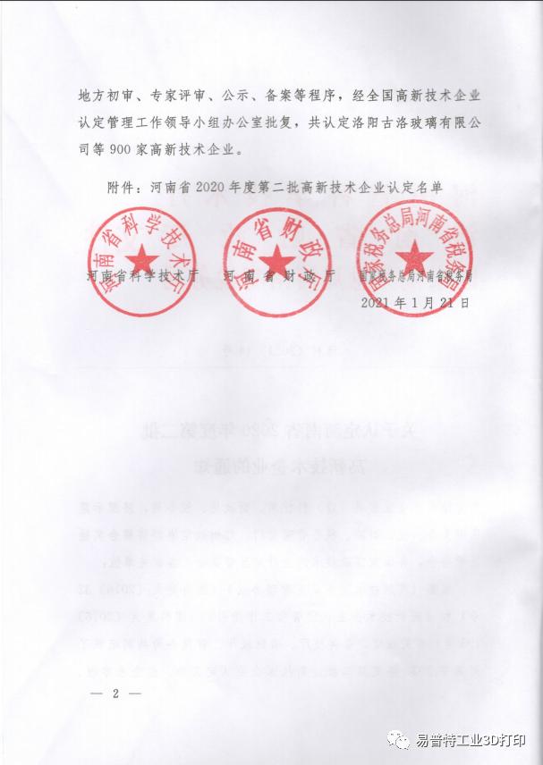 荆州D167耐磨堆焊焊条署理