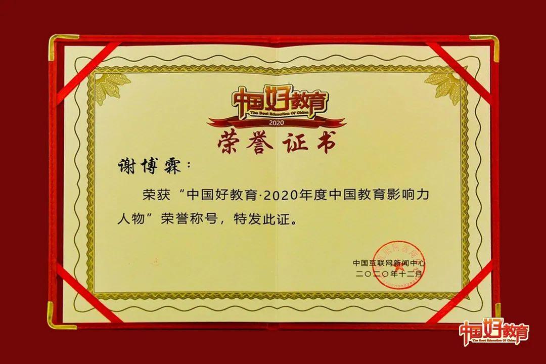 """家族兴旺教育获""""中国好教育""""双料大奖,江卓燃谢博霖喜获殊荣"""