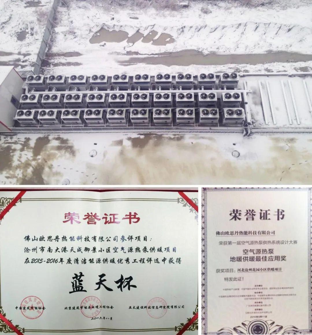 获奖案例 | 低温空气源热泵在节能建筑上的应用——沧州花园小区供暖项目