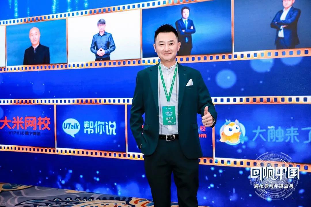 """家族兴旺教育平台荣膺腾讯""""回响中国""""素质教育品牌大奖"""