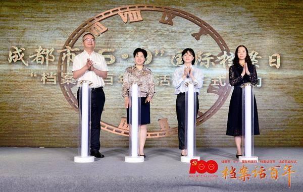 """成都""""6·9""""国际档案日""""档案话百年""""活动启动"""