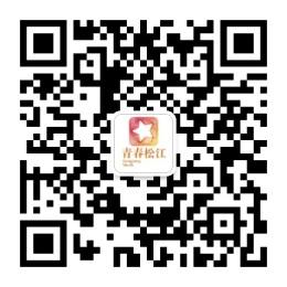 I:\36.2019松江文化寻根\【入口】松江寻宝2019新入口二维码与联络人\松江寻宝2019新入口二维码\中国共产主义青年团上海市松江区委员会-青春松江.jpg