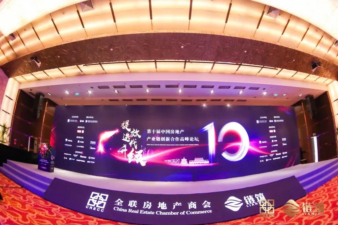 链筑:百强房企齐聚北京,共寻提效·迭代·升级之路