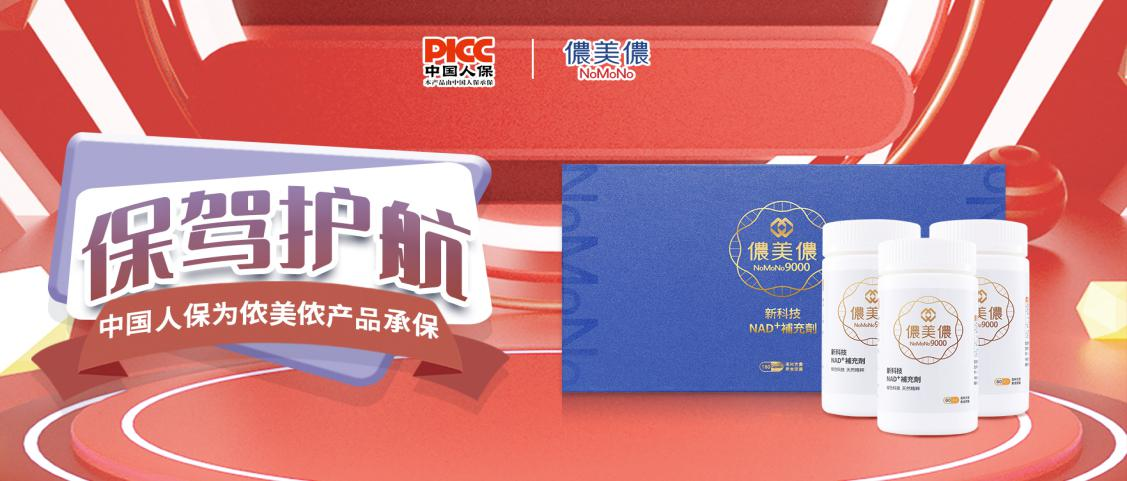 中国人保海报-横版(1)