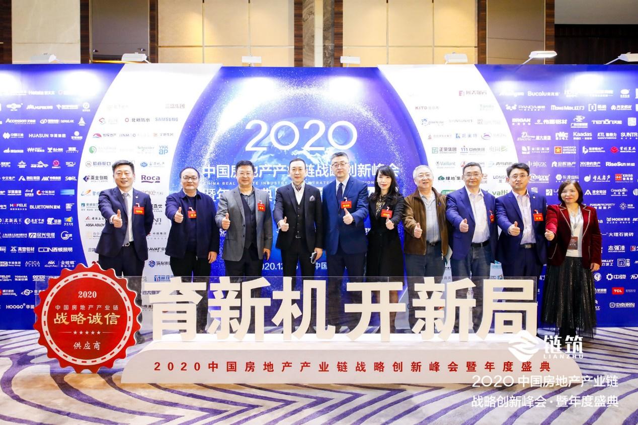 2020中国房地产产业链战略创新峰