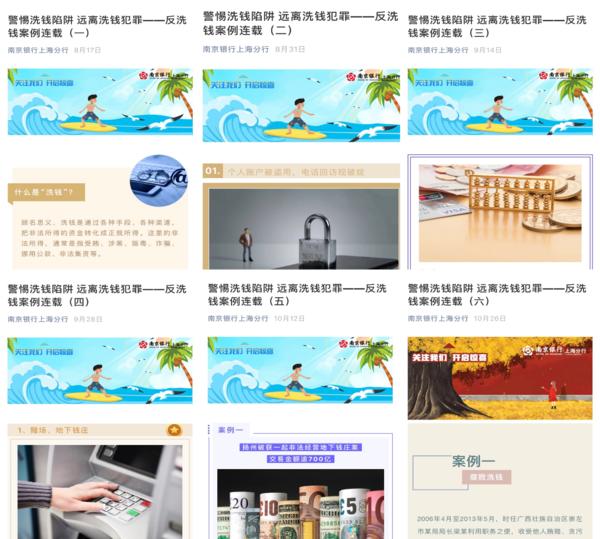 南京银行上海分行创新开展反洗钱宣传活动